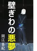 壁ぎわの悪夢(愛COCO!)
