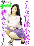 こんな官能小説が読みたかった!vol.65(愛COCO!Special)