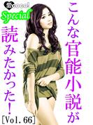 こんな官能小説が読みたかった!vol.66(愛COCO!Special)