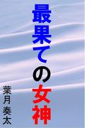 最果ての女神(愛COCO!)