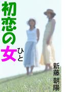 初恋の女(愛COCO!)