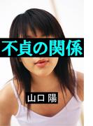 不貞の関係(愛COCO!)