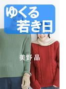 ゆくる若き日(愛COCO!)