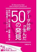 【期間限定価格】データ分析が生んだ50の発見(日経BP Next ICT選書)(日経BP Next ICT選書)