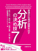 普通の社員が成果を出す 分析の決め技7(日経BP Next ICT選書)(日経BP Next ICT選書)