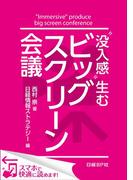 """""""没入感""""生むビッグスクリーン会議(日経BP Next ICT選書)(日経BP Next ICT選書)"""