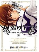 双翼のギフト4(ヒーローズコミックス)(ヒーローズコミックス)