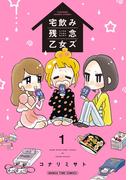 宅飲み残念乙女ズ 1巻(まんがタイムコミックス)