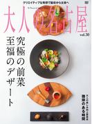 大人の名古屋Vol.30 前菜とデザートが評判の料理店 (MH MOOK)(MH MOOK)