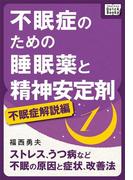 不眠症のための睡眠薬と精神安定剤 (1) [不眠症解説編](impress QuickBooks)