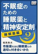 不眠症のための睡眠薬と精神安定剤 (2) [睡眠薬編](impress QuickBooks)
