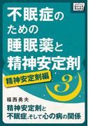 不眠症のための睡眠薬と精神安定剤 (3) [精神安定剤編](impress QuickBooks)