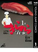 江戸前鮨職人 きららの仕事 1(ヤングジャンプコミックスDIGITAL)