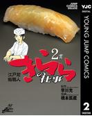 江戸前鮨職人 きららの仕事 2(ヤングジャンプコミックスDIGITAL)