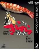 江戸前鮨職人 きららの仕事 3(ヤングジャンプコミックスDIGITAL)