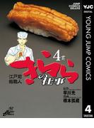 江戸前鮨職人 きららの仕事 4(ヤングジャンプコミックスDIGITAL)