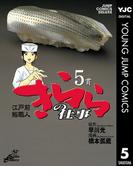 江戸前鮨職人 きららの仕事 5(ヤングジャンプコミックスDIGITAL)