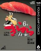 江戸前鮨職人 きららの仕事 6(ヤングジャンプコミックスDIGITAL)