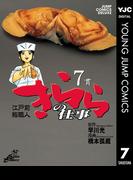 江戸前鮨職人 きららの仕事 7(ヤングジャンプコミックスDIGITAL)