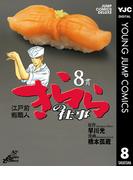 江戸前鮨職人 きららの仕事 8(ヤングジャンプコミックスDIGITAL)