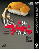 江戸前鮨職人 きららの仕事 9(ヤングジャンプコミックスDIGITAL)