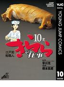 江戸前鮨職人 きららの仕事 10(ヤングジャンプコミックスDIGITAL)