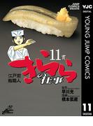 江戸前鮨職人 きららの仕事 11(ヤングジャンプコミックスDIGITAL)