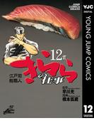 江戸前鮨職人 きららの仕事 12(ヤングジャンプコミックスDIGITAL)