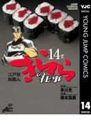 江戸前鮨職人 きららの仕事 14(ヤングジャンプコミックスDIGITAL)