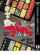 江戸前鮨職人 きららの仕事 15(ヤングジャンプコミックスDIGITAL)