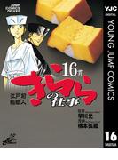 江戸前鮨職人 きららの仕事 16(ヤングジャンプコミックスDIGITAL)