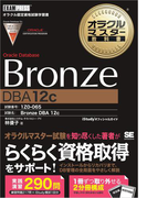 オラクルマスター教科書 Bronze Oracle Database DBA12c