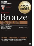 オラクルマスター教科書Bronze Oracle Database 12c SQL基礎