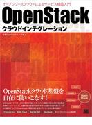 OpenStackクラウドインテグレーション
