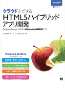 【期間限定価格】クラウドでできるHTML5ハイブリッドアプリ開発 [Monaca公式ガイドブック] Cordova/Onsen UIで作るiOS/Android両対応アプリ