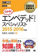 情報処理教科書 エンベデッドシステムスペシャリスト 2015?2016年版