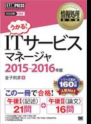 情報処理教科書 ITサービスマネージャ 2015?2016年版