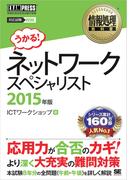 情報処理教科書 ネットワークスペシャリスト 2015年版