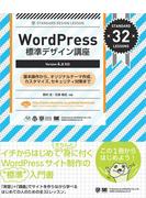 WordPress 標準デザイン講座 【Version 4.x対応】