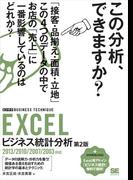EXCELビジネス統計分析 [ビジテク] 第2版 2013