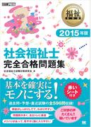 福祉教科書 社会福祉士 完全合格問題集 2015年版