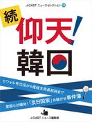 続・仰天!韓国