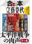 合本 太平洋戦争の肉声【文春e-Books】(文春e-book)