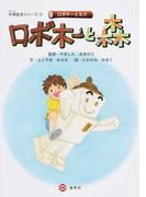 ロボ木ーと森 (木育絵本シリーズ)