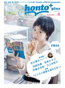 [無料]honto+(ホントプラス)vol.20 2015年4月号