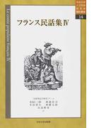 フランス民話集 4 (中央大学人文科学研究所翻訳叢書)