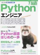 Pythonエンジニア養成読本 いまどきの開発ノウハウ満載! (Software Design plusシリーズ 10年先も役立つ力をつくる)(Software Design plus)
