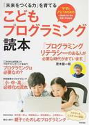 こどもプログラミング読本 「未来をつくる力」を育てる ママとパパのための a Book for the Kid's Future