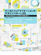 データビジュアライゼーションのデザインパターン20 混沌から意味を見つける可視化の理論と導入
