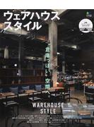 """ウェアハウススタイル VOL.1 """"倉庫っぽい""""空間へ。"""